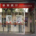 華銀內控缺失,犯罪集團超貸 5.2 億元炒房