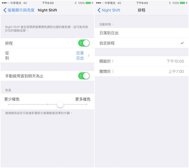 iOS-9.3_Update_1