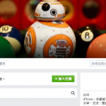 Facebook 新增「拍賣社團」功能,尋找更多買賣商機