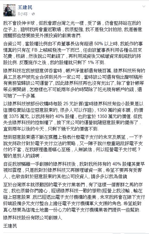 2016-04-29 17_52_36-王建民 - 我不會投伸卡球 , 但我會跟台灣之光一樣 , 受了傷 , 仍會堅持站在我的位子上 , 證明我將會重返戰場 , 我很堅強,..