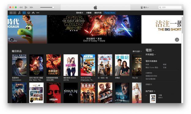 iTunes-Store_Hong-Kong
