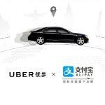 螞蟻金服與 Uber 聯手,全球 Uber 可用支付寶付費