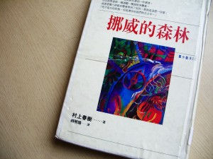 norway forest novel
