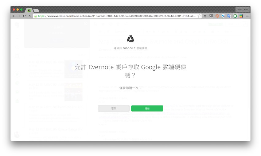 Evernote-Google-Drive-integration_2