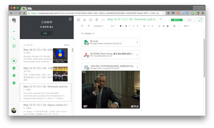 Evernote-Google-Drive-integration_3