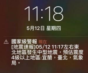 NCC_Public-Warning-System_earthquake