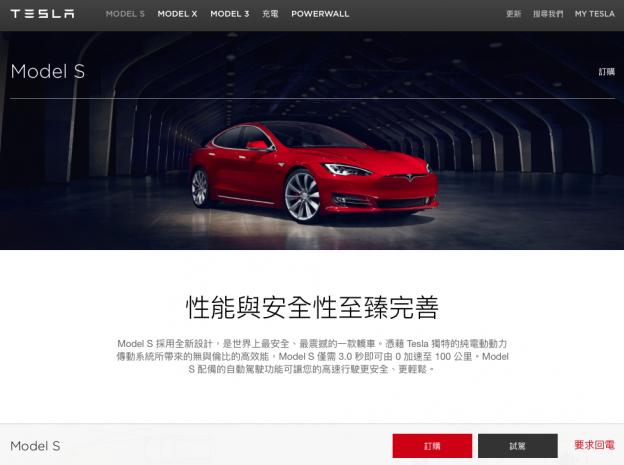 TechNews Tesla taiwn 2016-06-30 1.50.05 PM