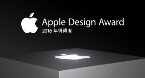 Apple-Design-Award-2016