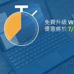 7/29 截止!把握免費升級 Windows 10 的最後機會(更新)