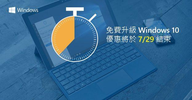 Microsoft_Windows-10-upgrade_July-29