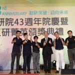 工研院 43 週年院慶以創新突破迎向未來 引領台灣再次翻轉躍升