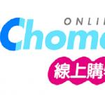 pchome官網