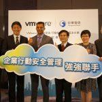 VMware 與中華電信的合作意味著什麼?