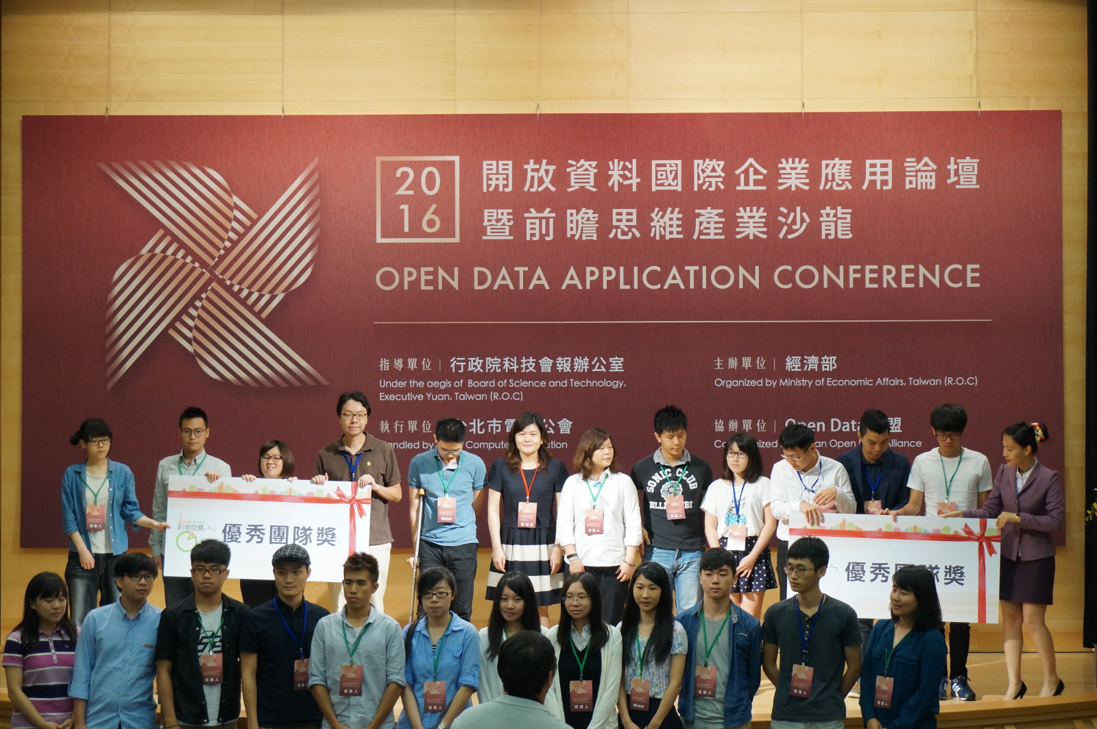 opendata-competition-2016
