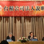 台積電沒想過去中國掛牌,10 奈米製程今年如期量產