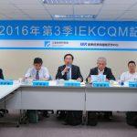 IEK 預測 2016 年全年製造業負成長 1.71% 金額減少逾 3,000 億元