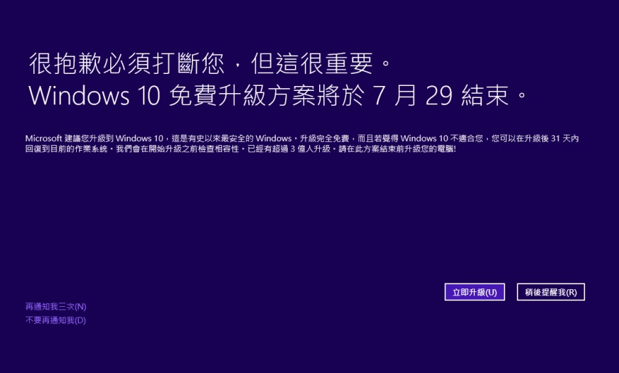 Microsoft_Windows-10-upgrade_Traditional-Chinese