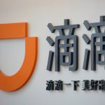 下載自路透 The logo of Didi Chuxing is seen at its headquarters in Beijing, China, May 18, 2016. REUTERS/Kim Kyung-Hoon/File Photo - RTSKHW4