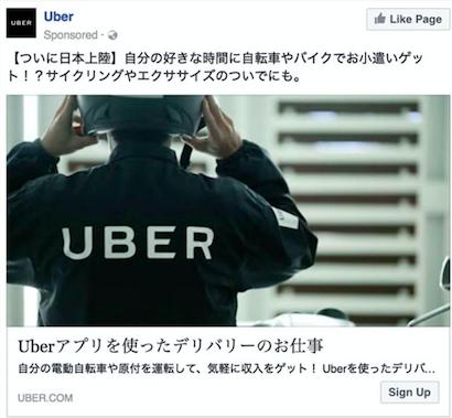 日本Facebook官方粉絲團