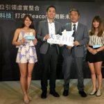 天奕科技 iBeacon 前進京華城100 櫃位,再推出分眾廣告、工業 4.0 最新功能