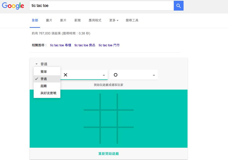 0826-google game2