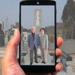 沒看過這種 AR 應用吧?這款 app 讓你看著逝世親友身影與他對話