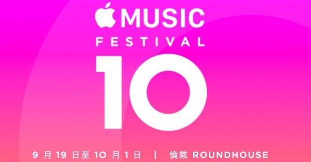 Apple-Music-Festival-2016