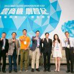台灣 IBM 攜手國內廠商布局雲端創新,打造雲端產業生態系