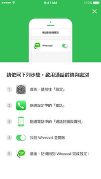 0912-whoscall iOS6