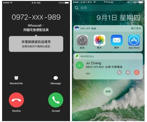 0912-whoscall iOS7