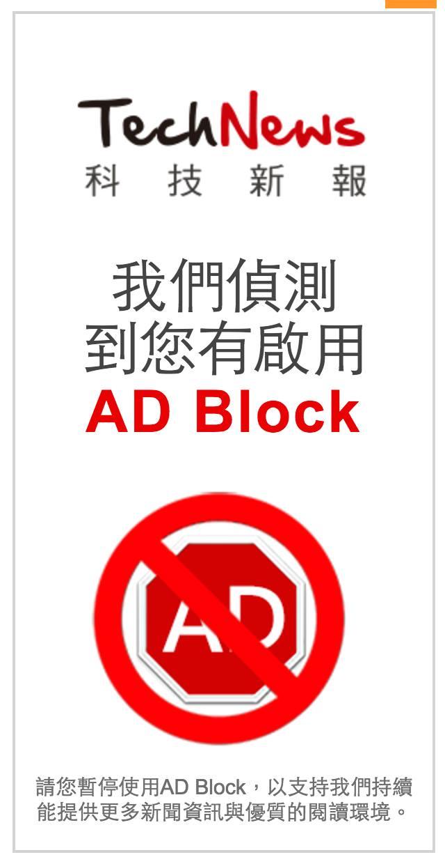 0914-adblock TN