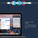 蘋果拚人工智慧 ,兩組 Siri 對話不是夢
