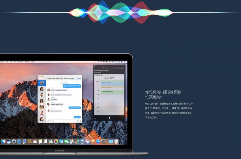 macOS Sierra 隱藏秘技,兩個設定讓你使用「嘿~Siri」功能