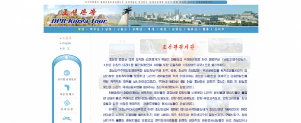 websites-in-north-korea 5