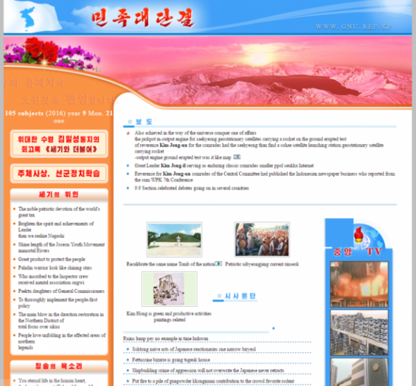 websites-in-north-korea 9