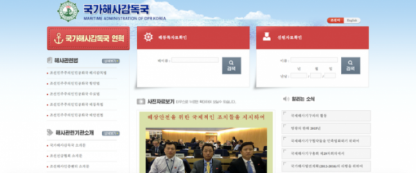 websites-in-north-korea 3