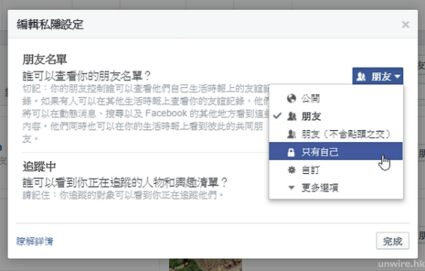 facebook-tips-2-20151230-191012-wm-unwire-hk