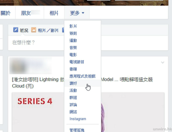 facebook-tips-2-20151230-192123-wm-unwire-hk