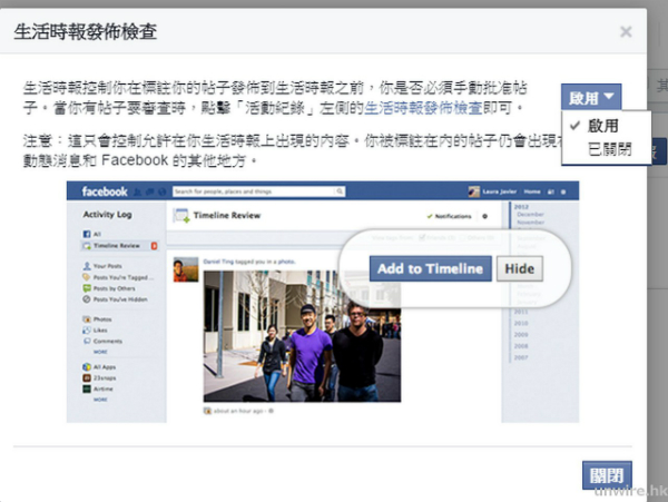 facebook-tips-2-20151230-195929-wm-unwire-hk