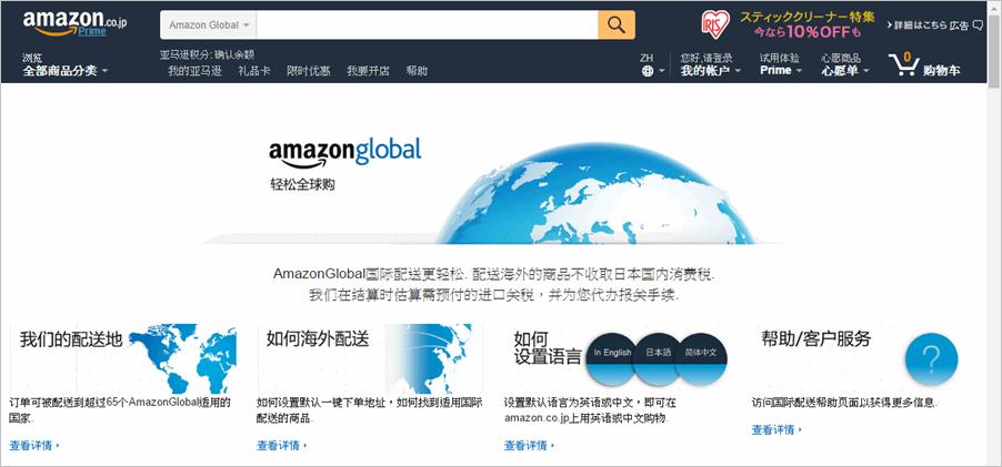 日本 amazon 購物國際運送直送台灣,不用再代購啦!