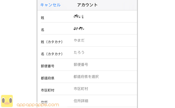 register-japan-app-store-free-account 7