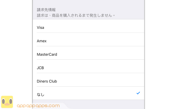 register-japan-app-store-free-account 6