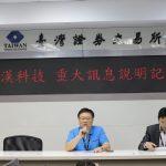 鴻海集團布局 IOT 市場 樺漢宣布 54 億台幣投資德國 S&T