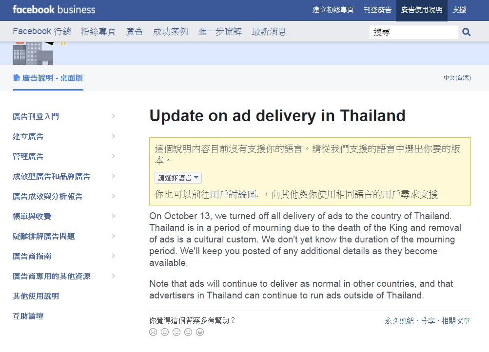 1014-FB remove ad in thailand