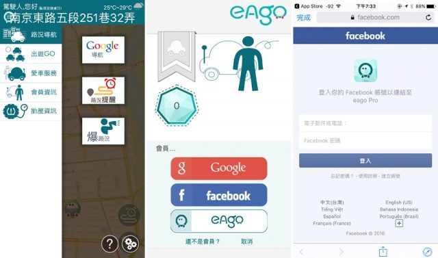 eago-app 3