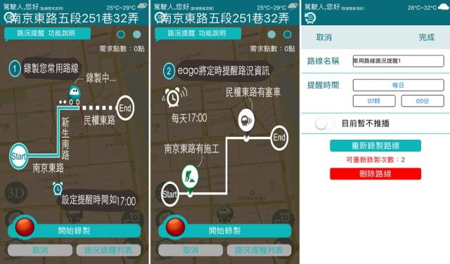 eago-app 12