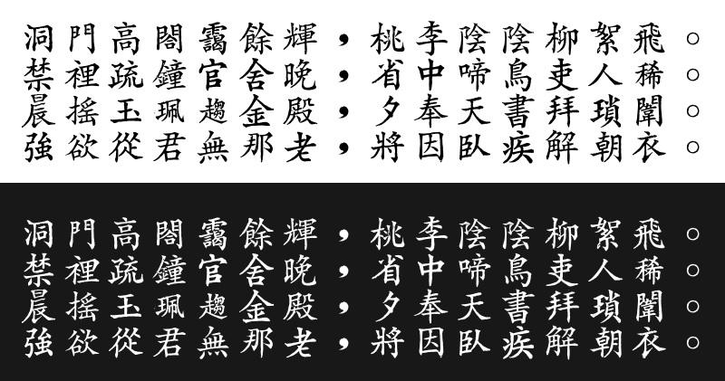 台灣本土鉛字「日星初號楷體」免費下載,這就是傳統的風味