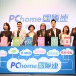 PChome 旗下國際連電子支付上線,第一波在露天拍賣使用
