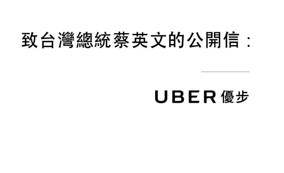 Uber-president-tsai