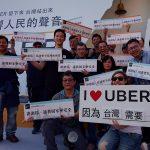 Uber 面對臺灣監管單位仍不理會,祭出聲援活動要支援者站出